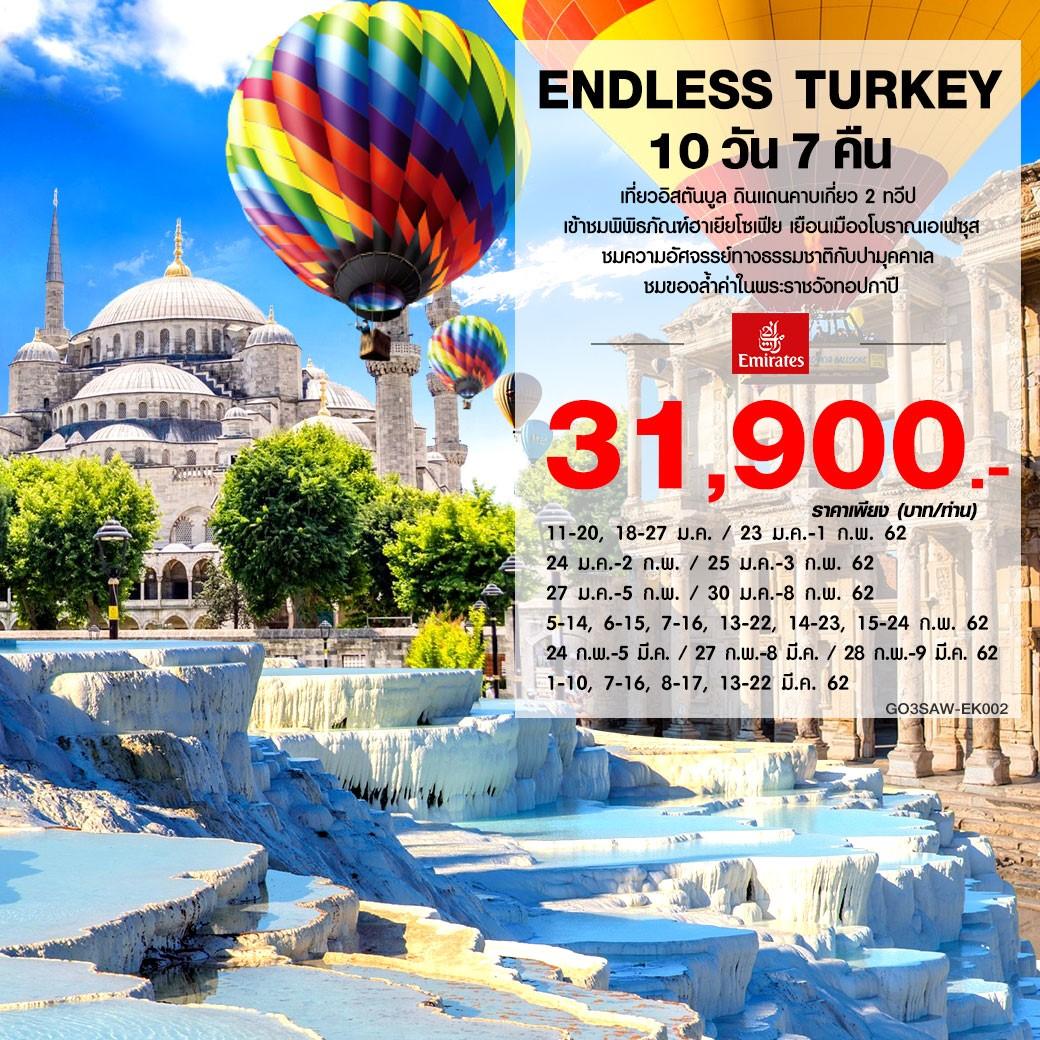 ทัวร์ตุรกี ENDLESS TURKEY 10 วัน 7 คืน (JAN-MAR19) GO3SAW-EK002