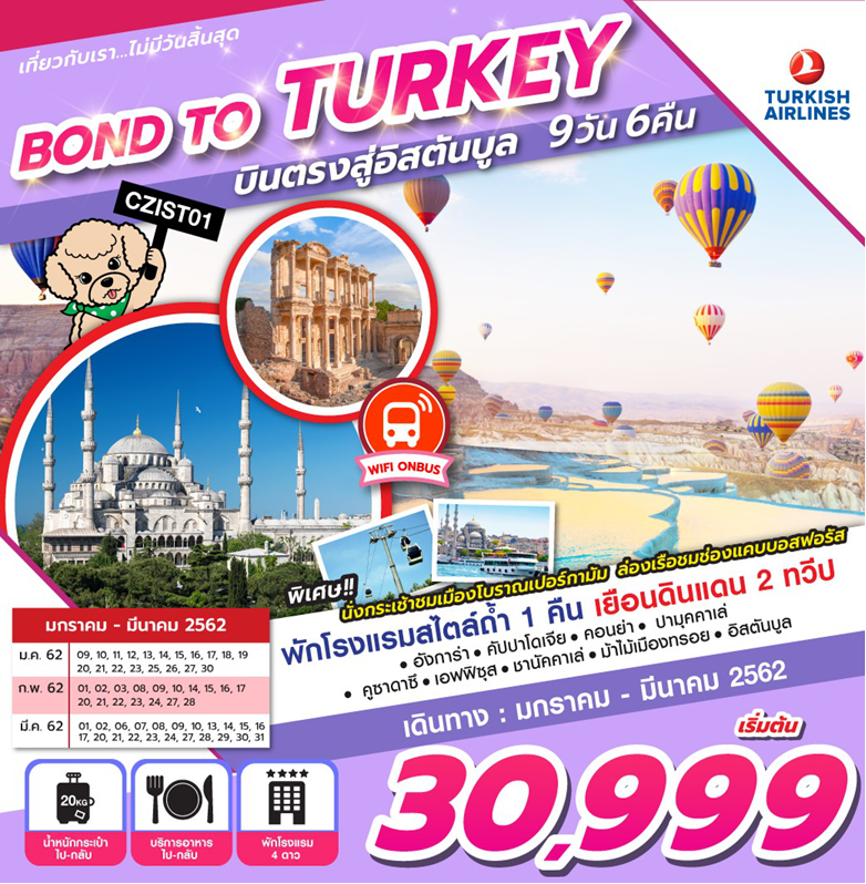 ทัวร์ตุรกี BOND TO TURKEY 9วัน 6คืน (MAR'19)(CZIST01)