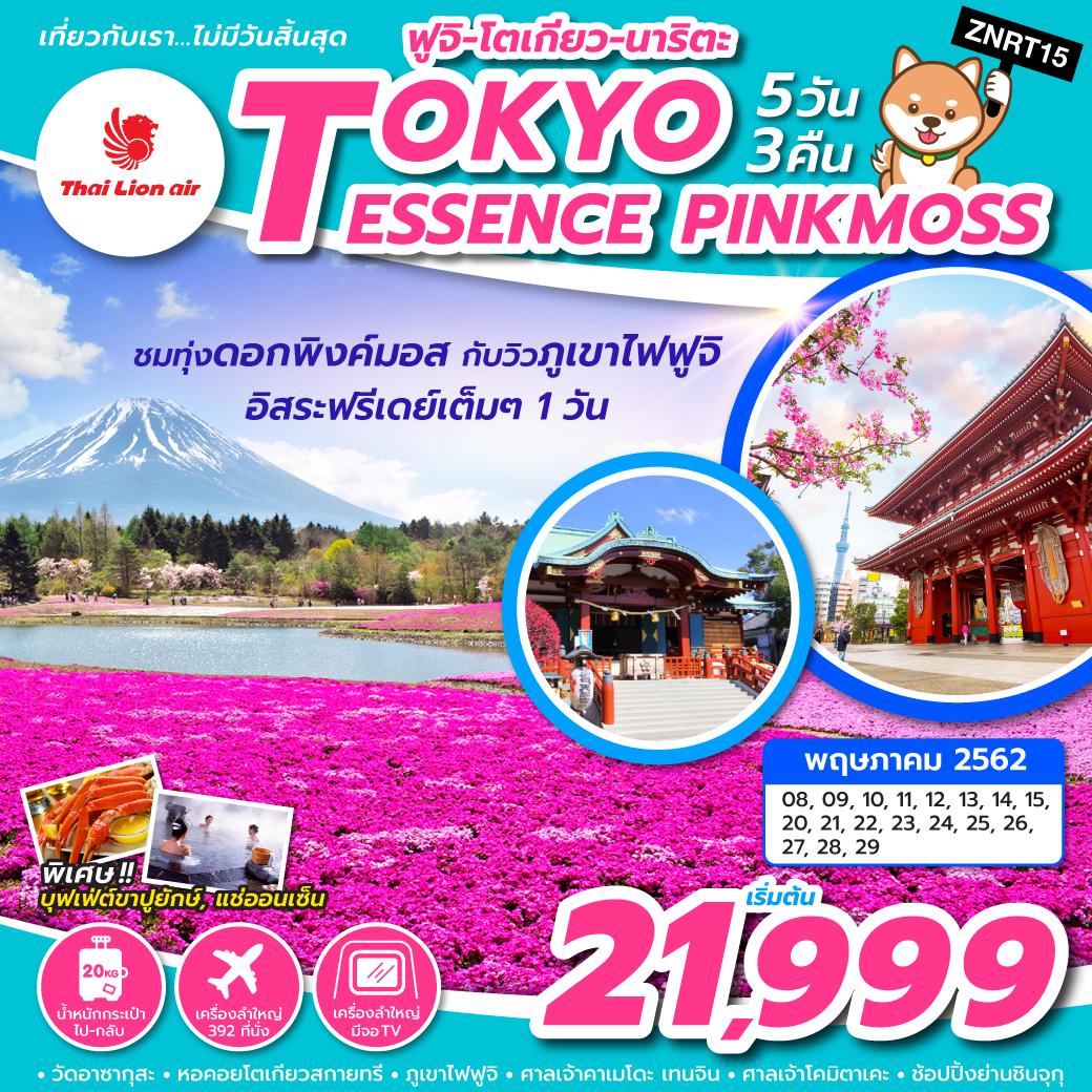 ทัวร์ญี่ปุ่น-TOKYO-ESSENCE-PINKMOSS-5D3N-(MAY19)-ZNRT15