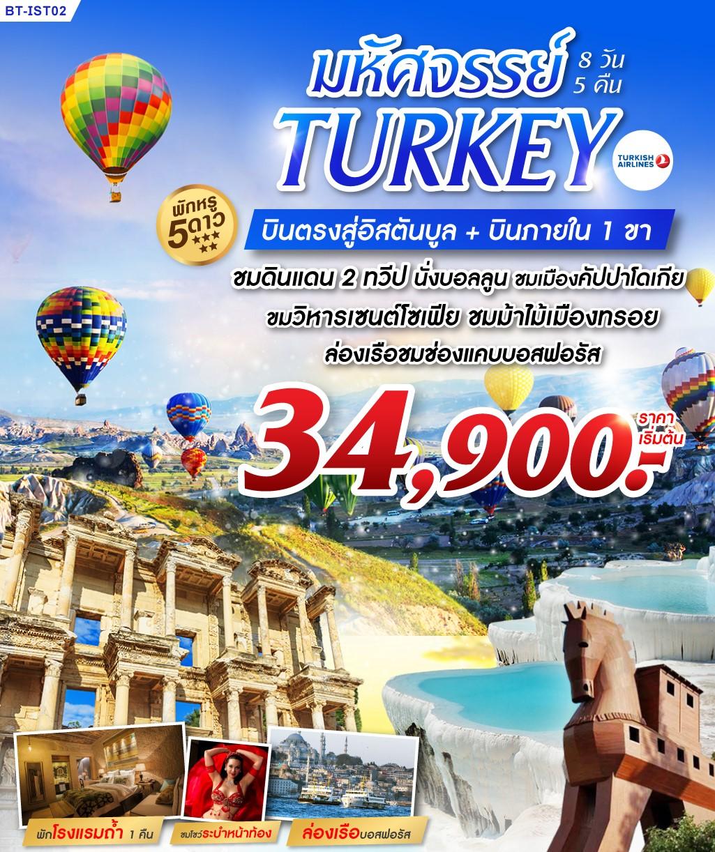 ทัวร์ตุรกี-มหัศจรรย์ตุรกี...บินภายใน-8วัน-5คืน-(MAY-JUN19)-BT-IST02