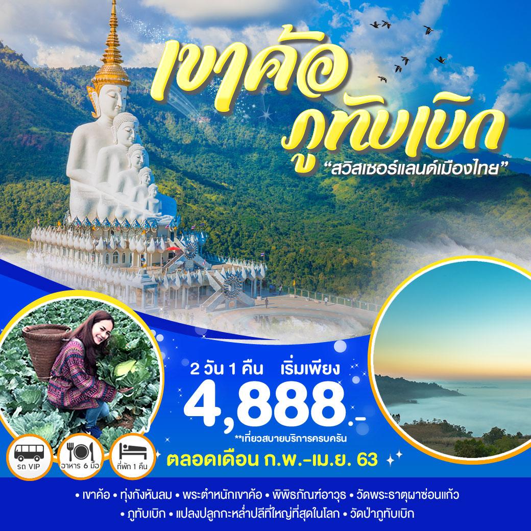 ทัวร์ในประเทศ-สวิสเซอร์แลนด์เมืองไทย-เขาค้อ-ภูทับเบิก-2วัน-1คืน-(MAR-APR20)(TMPNB-BSA1)