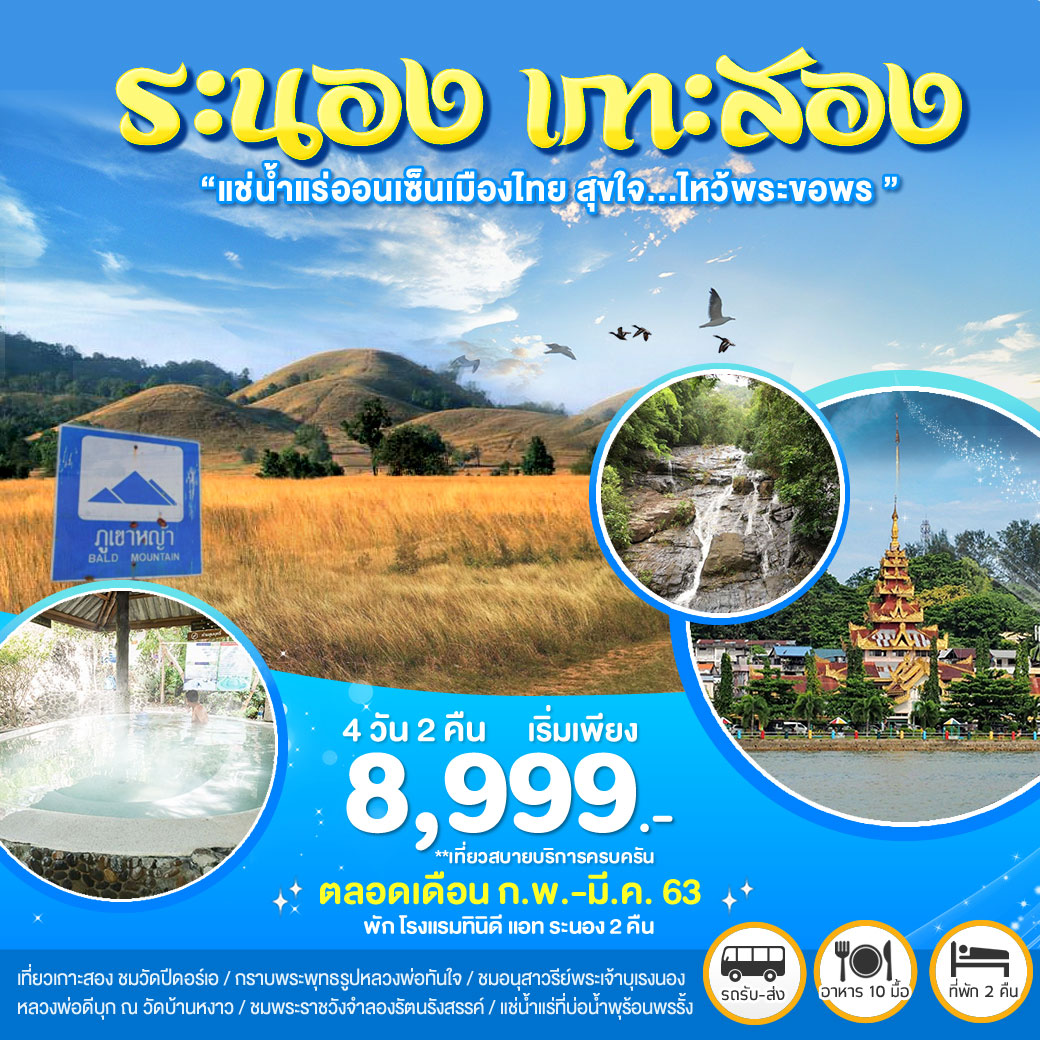 ทัวร์ในประเทศ-สุขกาย-แช่น้ำแร่ออนเซ็นเมืองไทย-ระนอง-เกาะสอง-4วัน2คืน-(MAR-MAY20)(TMUNN-BS001)