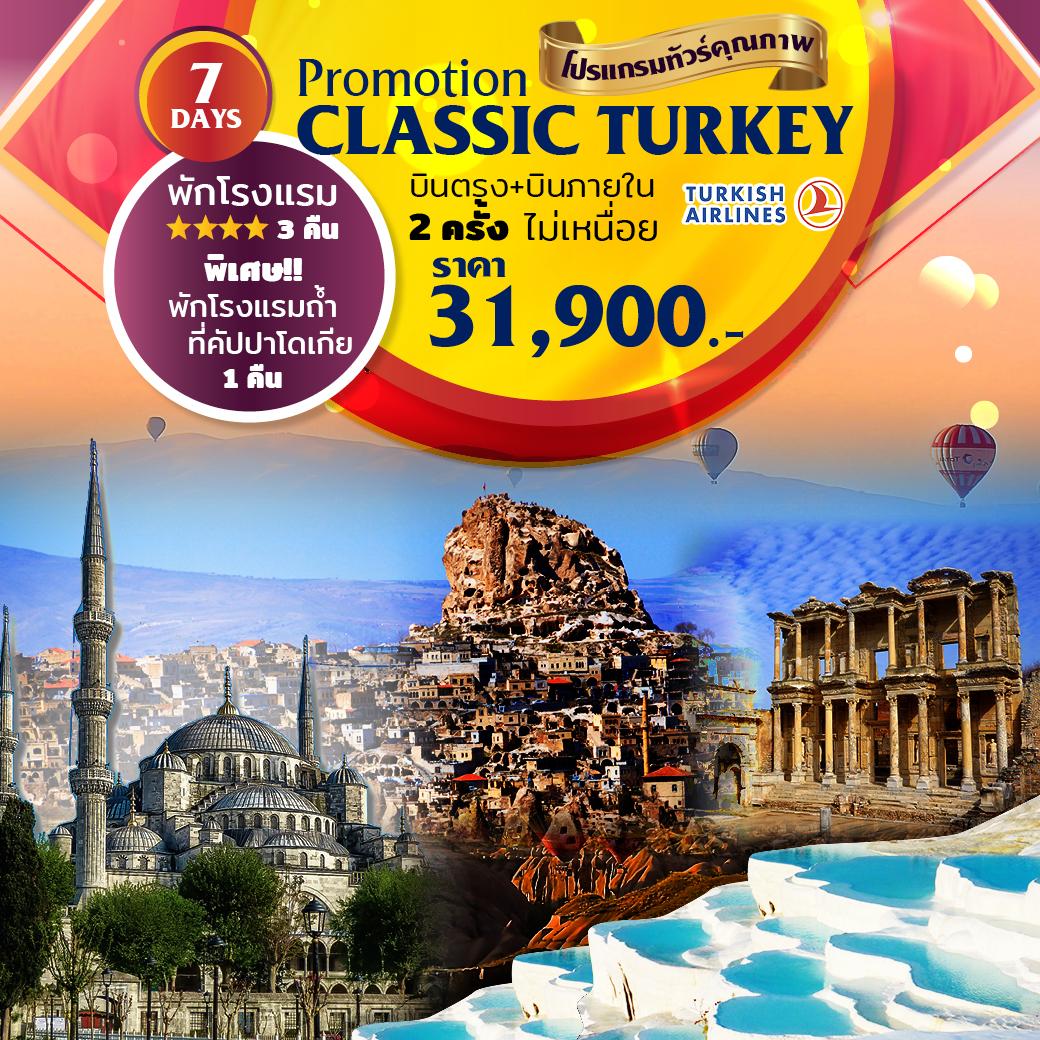 ทัวร์ตุรกี-PROMOTION-CLASSIC-TURKEY-7D4N-(JUN-JUL19)(TK)