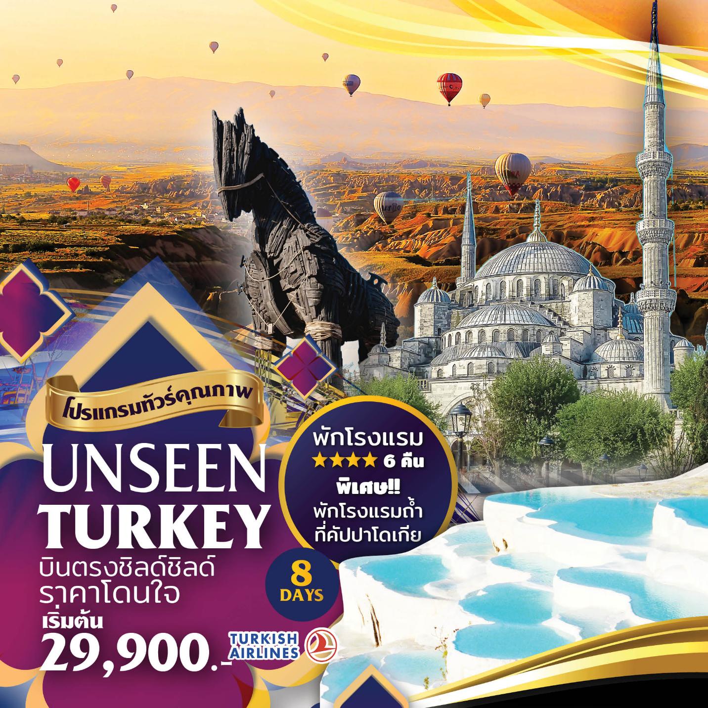 ทัวร์ตุรกี-UNSEEN-TURKEY-8D6N-(AUG-OCT19)(TK)