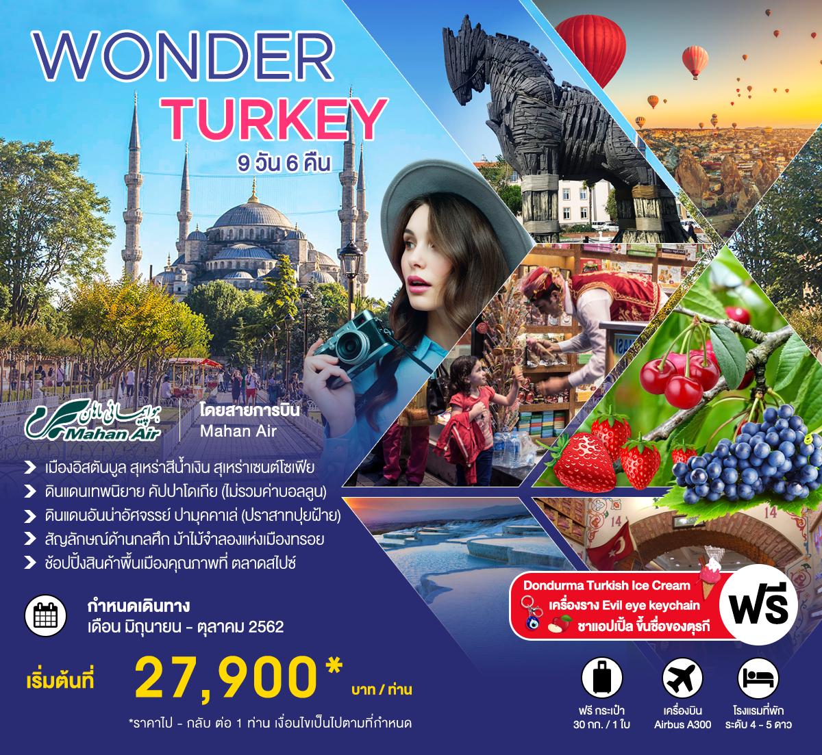ทัวร์ตุรกี-WONDER-TURKEY-9D6N-(JUN-OCT19)(W5)