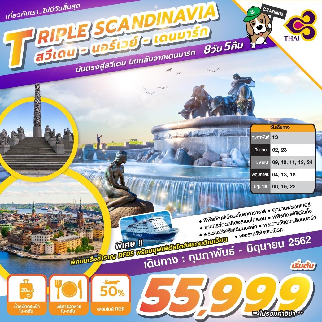 ทัวร์ยุโรป-TRIPLE-SCANDINAVIA-8วัน5คืน-(MAY-JUN19)(TG)(CZARN03)