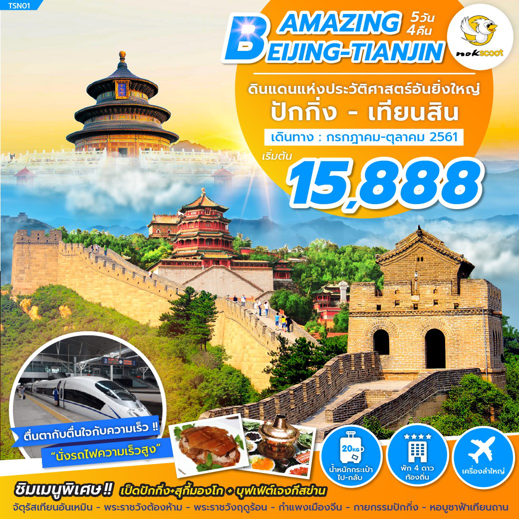 ทัวร์จีน-AMAZING-BEIJING-TIANJIN-5D-4N-(JUL-OCT18)-(TSN01)