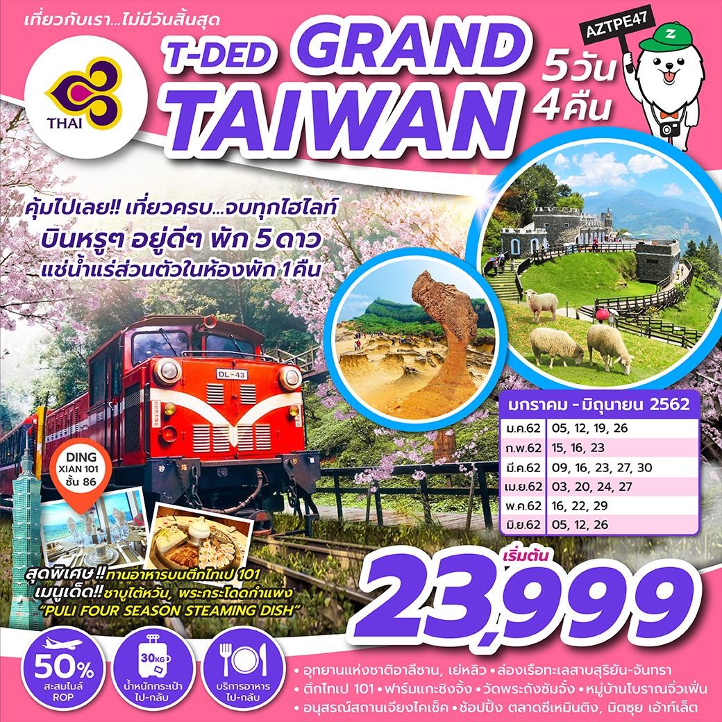 ทัวร์ไต้หวัน-T-DED-GRAND-TAIWAN-5D4N-(JAN-JUN19)-AZTPE47