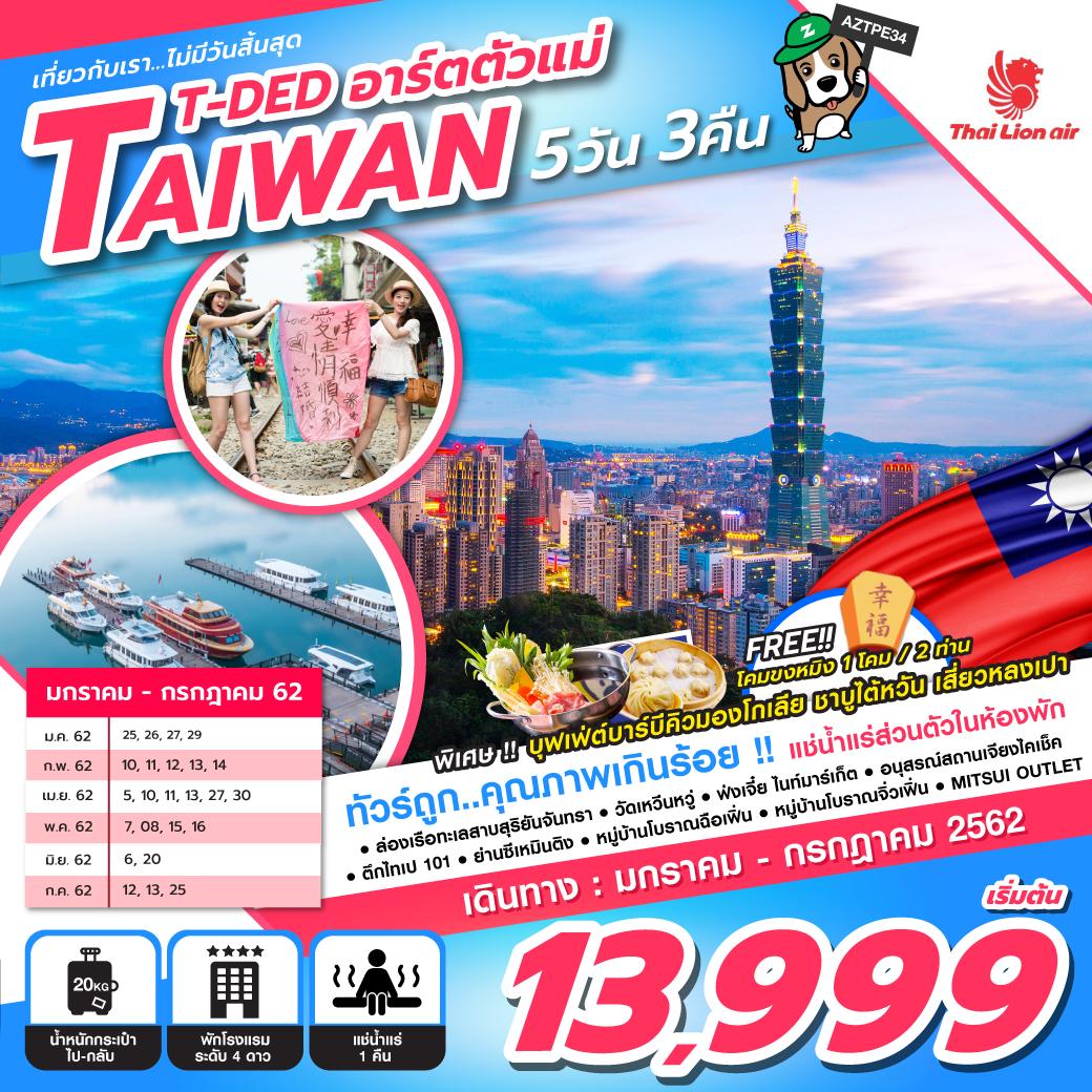 ทัวร์ไต้หวัน-T-DED-TAIWAN-อาร์ตตัวแม่-5D3N-(APR-JUL19)-AZTPE34