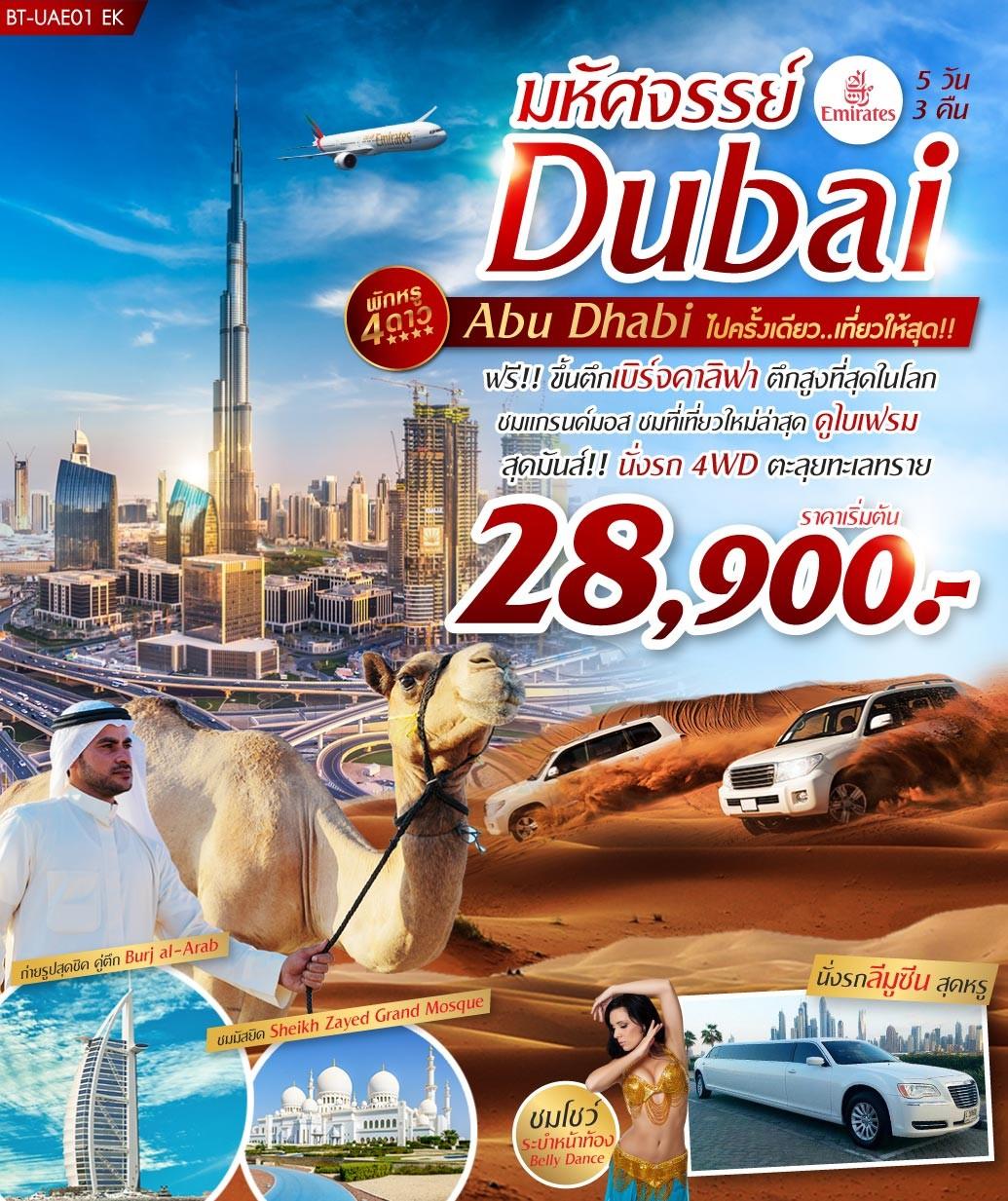 ทัวร์ดูไบ-มหัศจรรย์-DUBAI-ABUDHABI-5วัน3คืน-(JUN-SEP19)(EK)(BT-UAE01-EK)