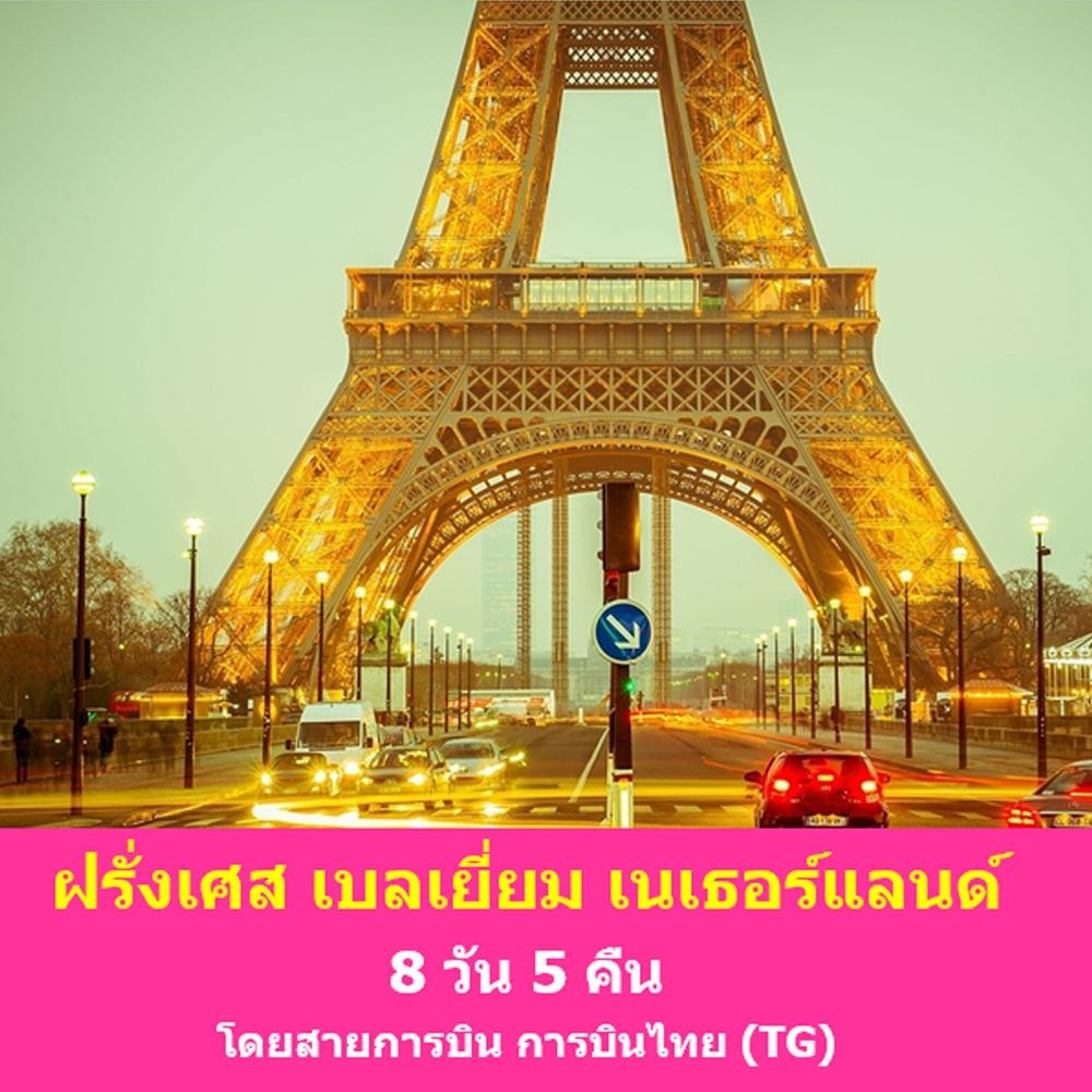ทัวร์ยุโรป-ทัวร์ยุโรป-ฝรั่งเศส-เบลเยี่ยม-เนเธอร์แลนด์-8-วัน-5-คืน-โดยส(JUL-SEP)-(GOT-CDG-TG004-)