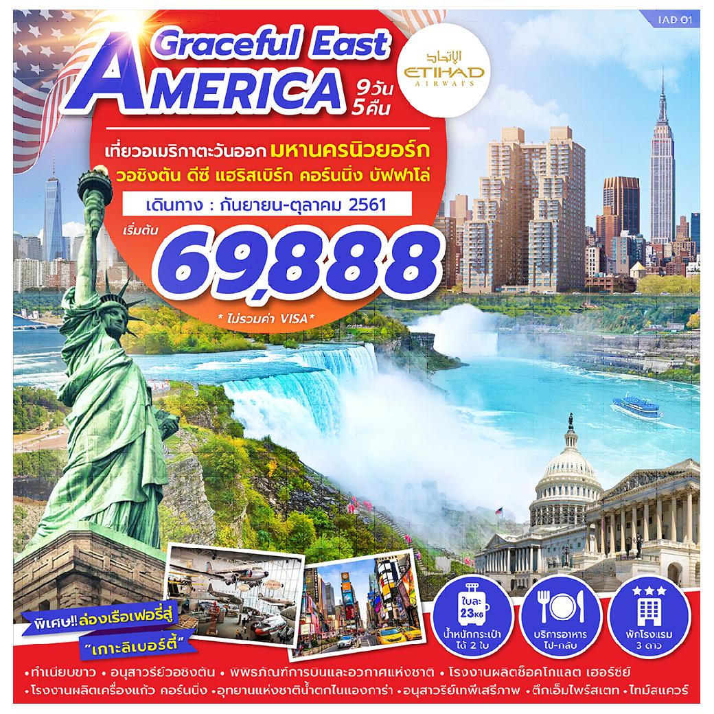 ทัวร์เอเมริกา-GRACEFUL-EEST-AMERICA-9D5N-(SEP-OCT-)-(IAD01)