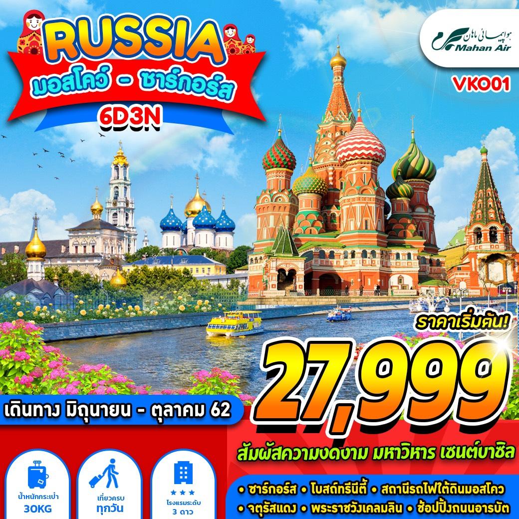 ทัวร์รัสเซีย-RUSSIA-มอสโคว์-ซาร์กอร์ส-6D3N-(AUG-OCT19)(VKO01)