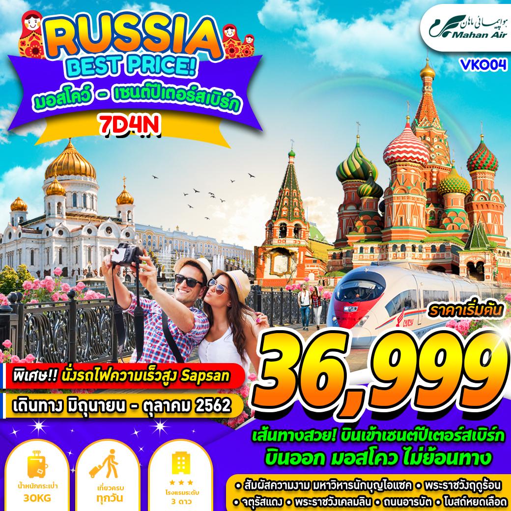 ทัวร์รัสเซีย-BEST-PRICE-มอสโคว์-เซนต์ปีเตอร์สเบิร์ก-7D4N-(AUG-SEP19)(VKO04)