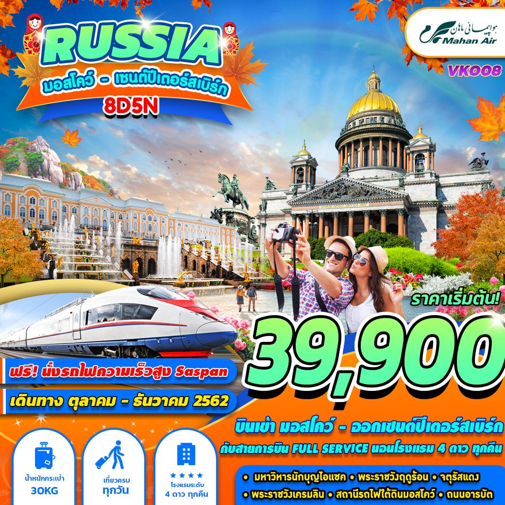 ทัวร์รัสเซีย-RUSSIA-มอสโคว์-เซนต์-ปึเตอร์สเบิร์ก-8วัน-5-คืน-(OCT-DEC19)(VKO08)