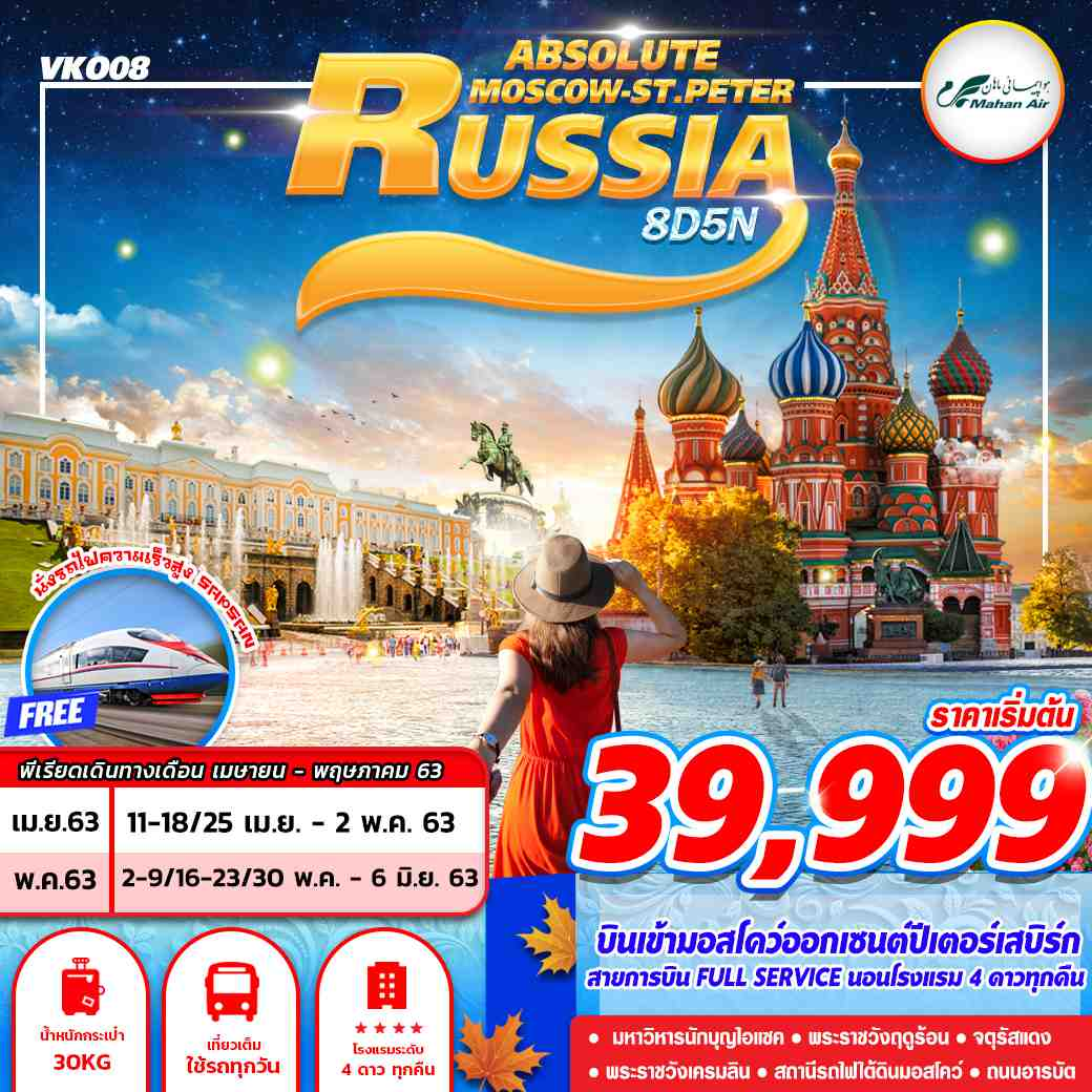 ทัวร์รัสเซีย-W5-RUSSIA-ABSOLUTE-MOSCOW-ST.PETER-8D5N-(APR-MAY20)(W5)(VKO08)