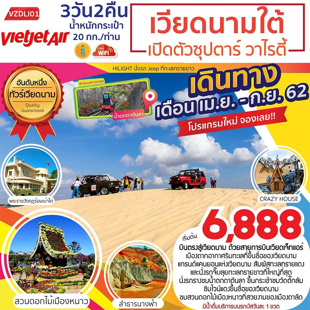 ทัวร์เวียดนามใต้-เปิดตัวซุปตาร์-วาไรตี้-3วัน2คืน-(JUL-SEP19)(VZDLI01)
