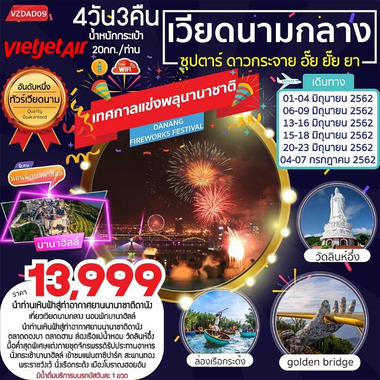 ทัวร์เวียดนามกลาง-เทศกาลพลุ-ซุปตาร์ดาวกระจาย-อั๊ย-ยัย-ยา-4D3N-(4-7JUL19)(VZDAD09)