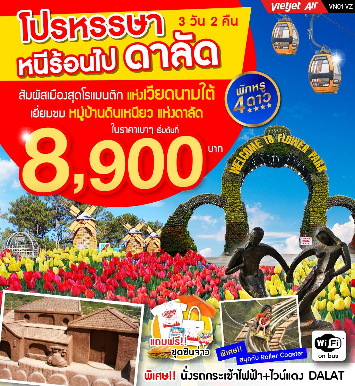 ปีใหม่-ทัวร์เวียดนามโปรหรรษา...หนีร้อนไปดาลัด-3-วัน-2-คืน-(NOV18-JAN19)-VN01