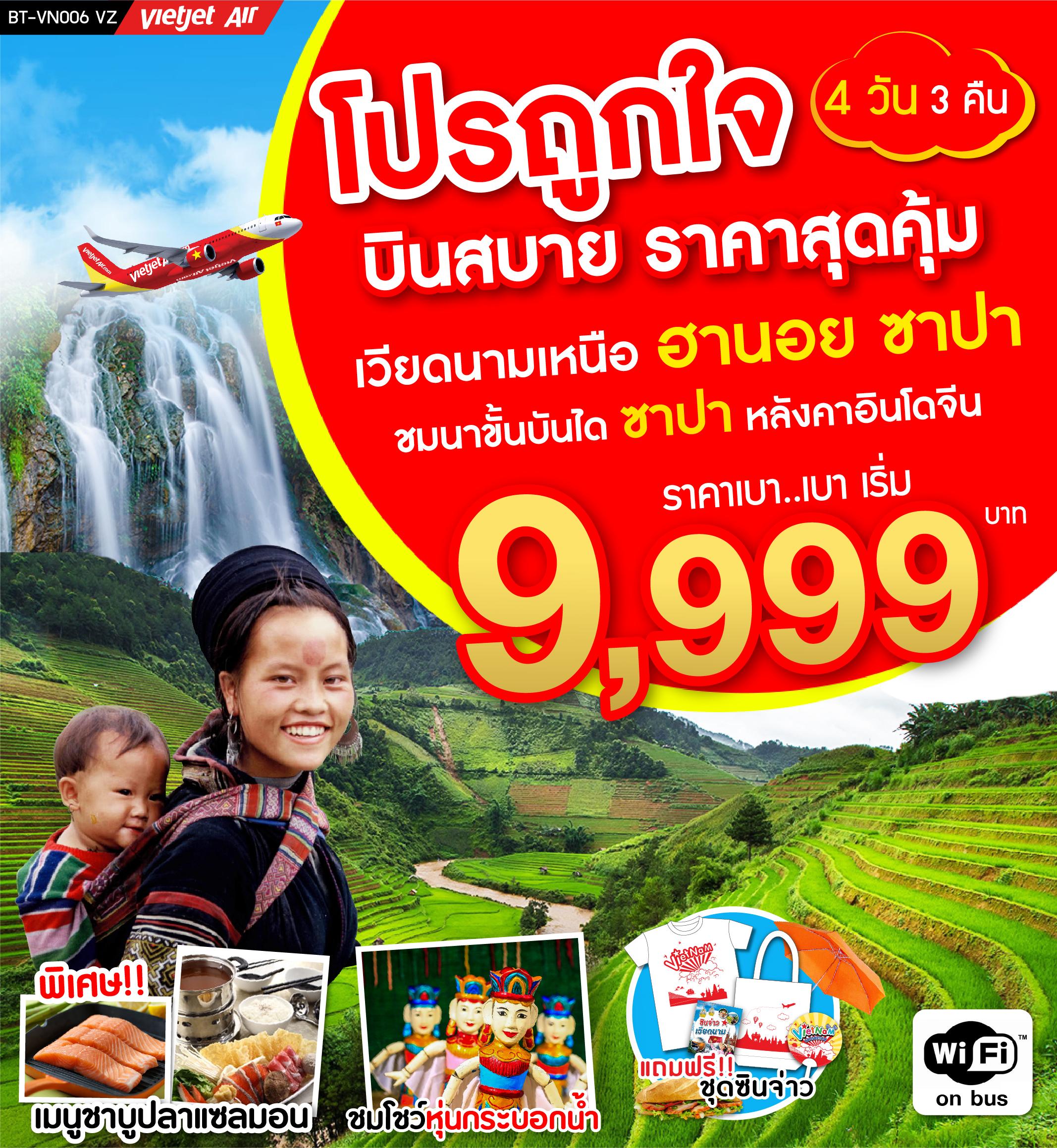 ทัวร์เวียดนามเหนือ-ฮานอย-ซาปา-4วัน-3คืน-(OCT-DEC18)-VN006