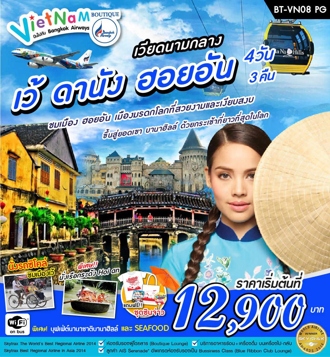 -ทัวร์เวียดนามกลาง-ปีใหม่-เว้-ดานัง-ฮอยอัน-4วัน-3คืน-(NOV18-JAN19)-VN08