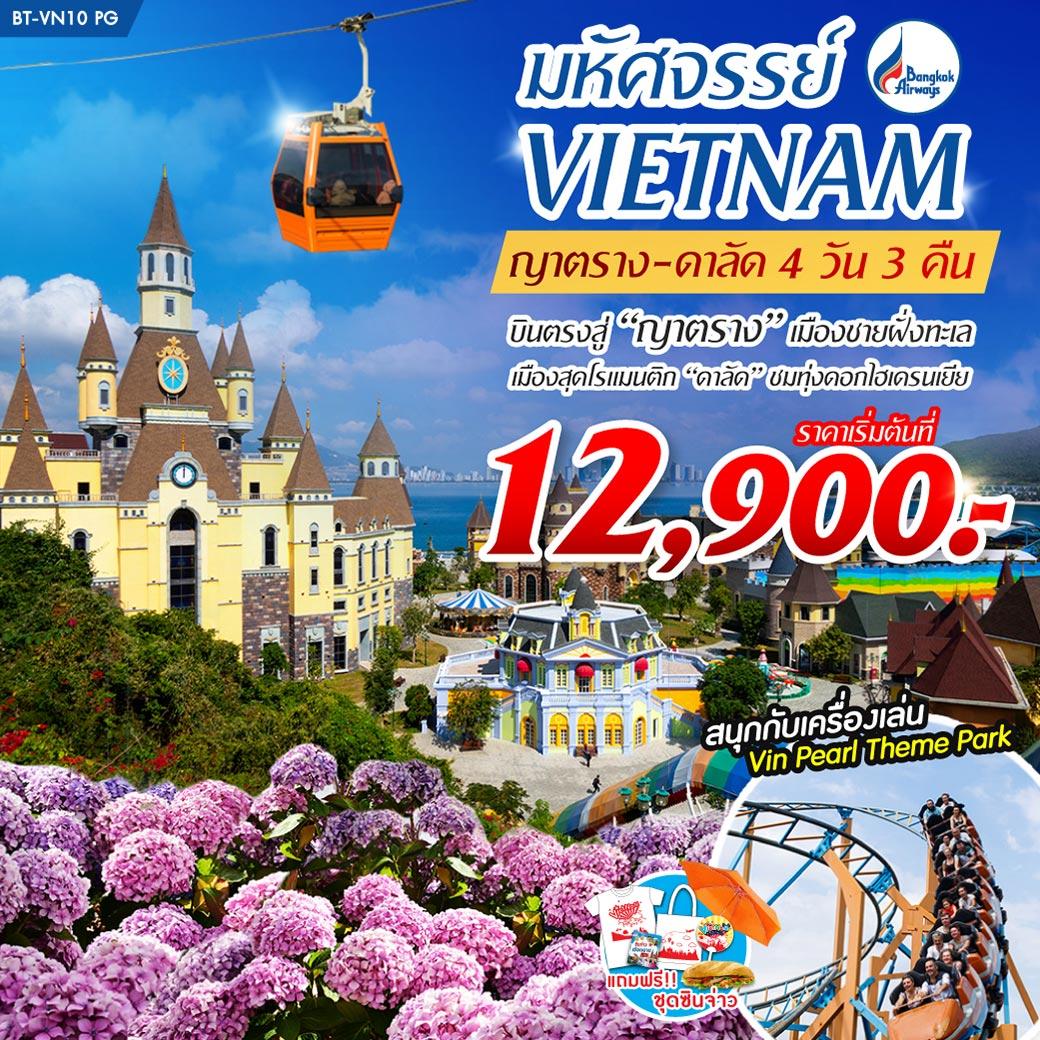 ทัวร์เวียดนาม-มหัศจรรย์-ญาตราง-ดาลัด-4-วัน-3-คืน-(APR-JUN19)BT-VN10