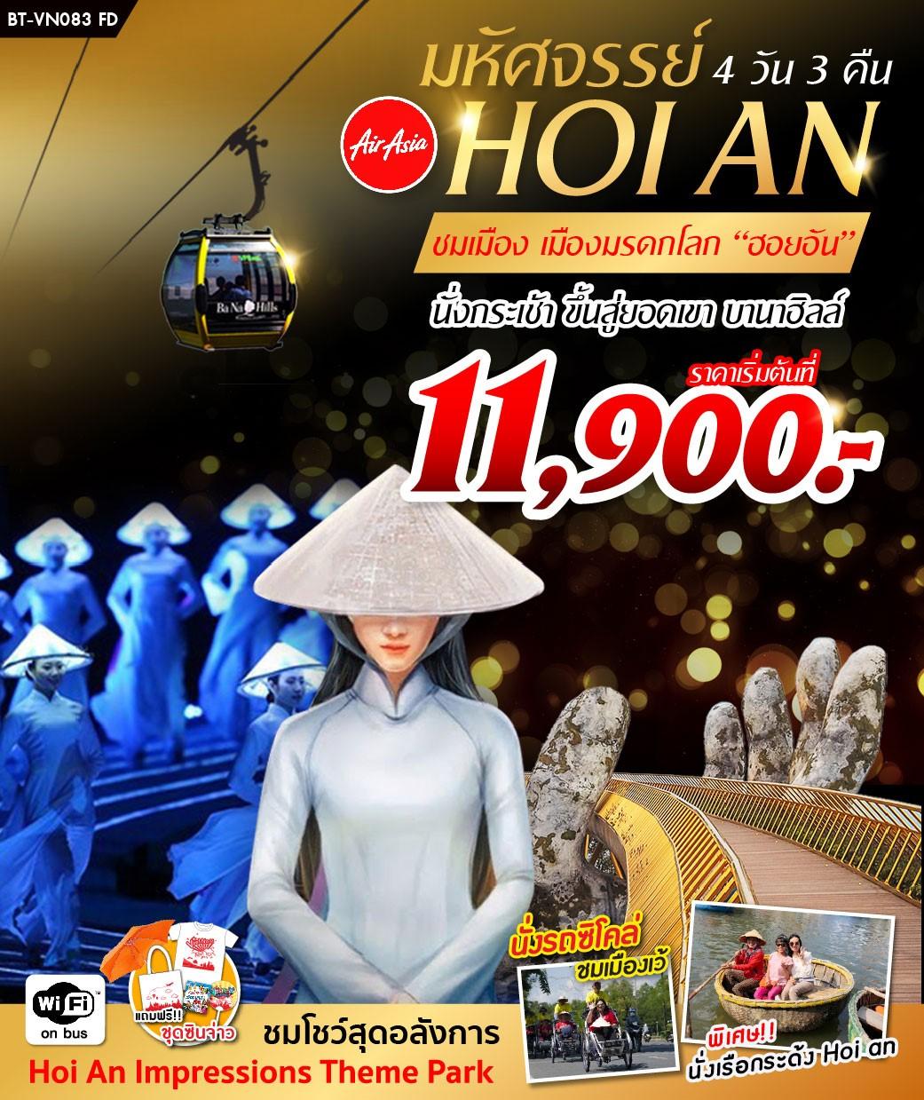 ทัวร์เวียดนาม-มหัศจรรย์...ฮอยอัน-4-วัน-3-คืน-(MAR-MAY19)-BT-VN083_