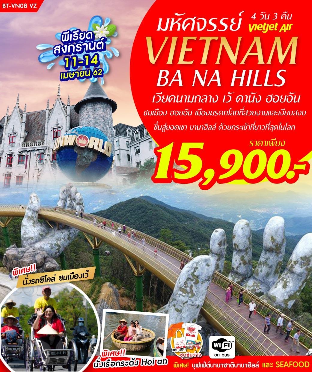สงกรานต์-เวียดนามกลาง-เว้-ดานัง-ฮอยอัน-4วัน-3คืน-(VZ)(11APR'19)-BT-VN08