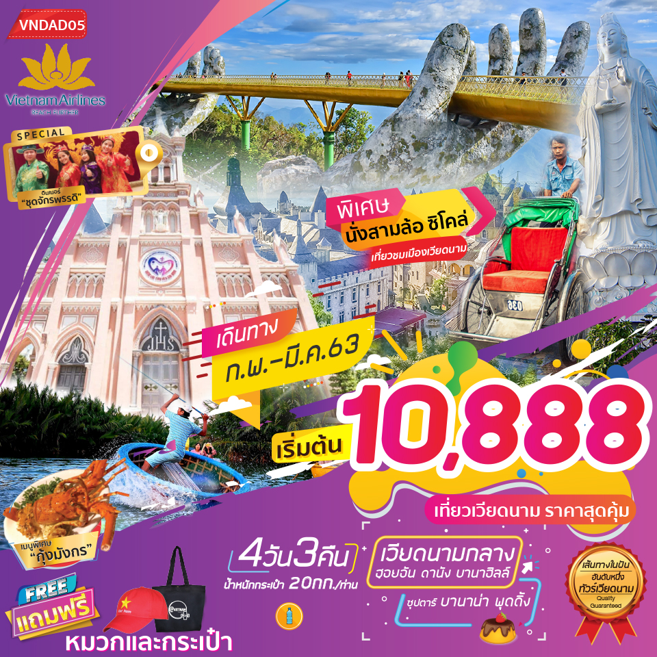 ทัวร์-เวียดนามกลาง-ซุปตาร์-บานาน่า-พุดดิ้ง-4วัน-3คืน-(VNDAD05)