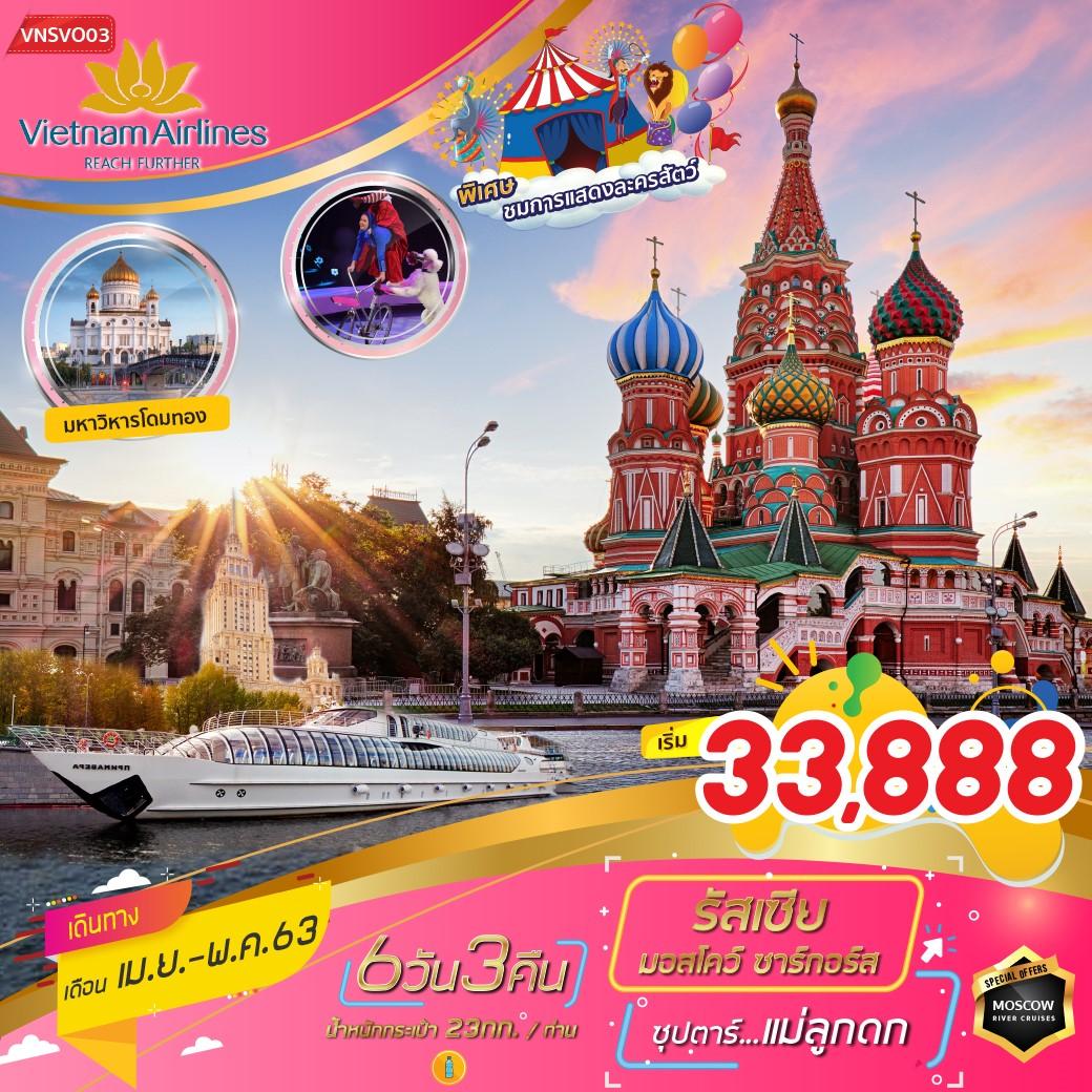 ทัวร์รัสเซีย-มอสโคว์-ซาร์กอร์ส-ซุปตาร์-แม่ลูกดก-6วัน3คืน-(APR-MAY20)VNSVO03