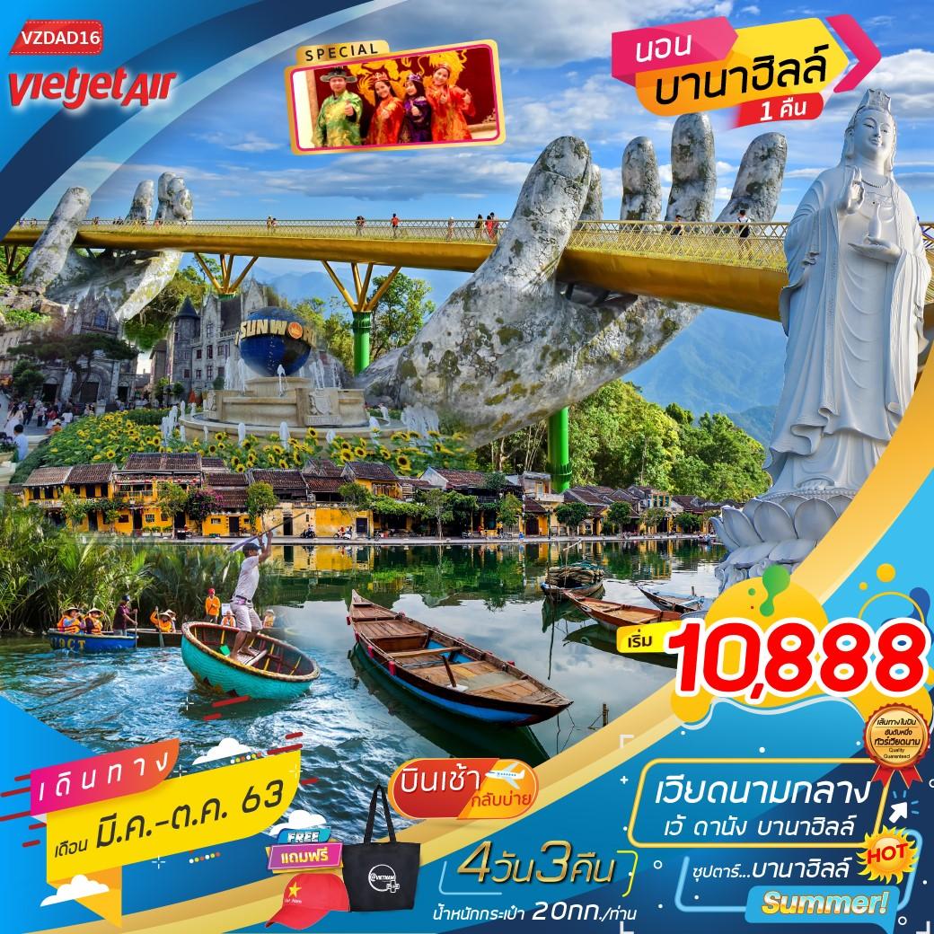ทัวร์เวียดนามกลาง-ซุปตาร์-บานาฮิลล์-Hot-Summer-4D3N-(MAR-OCT20)(VZDAD16)