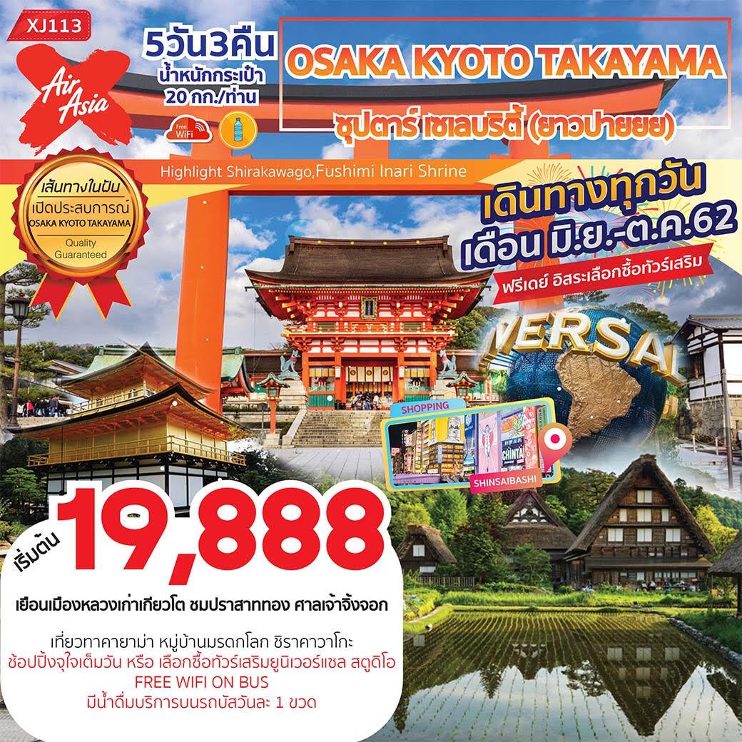 -ทัวร์ญี่ปุ่น-OSAKA-KYOTO-TAKAYAMA-ซุปตาร์-เซเลบริตี้-(ยาวปายยย)-5วัน3คืน-(JUN-OCT19)(XJ113)