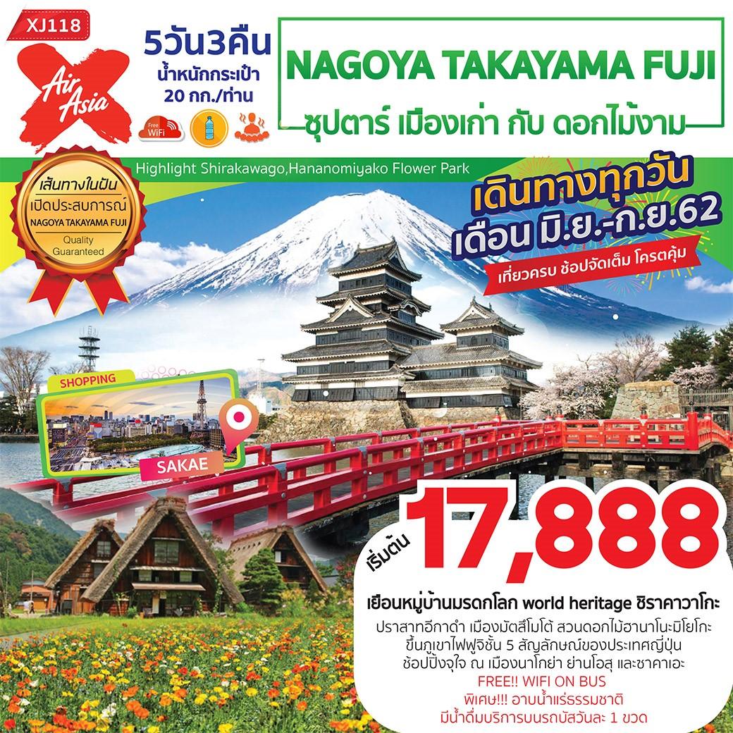 ทัวร์ญี่ปุ่น-NAGOYA-TAKAYAMA-FUJI-ซุปตาร์-เมืองเก่ากับดอกไม้-5D3N-(JUN-SEP19)(XJ)(XJ118)