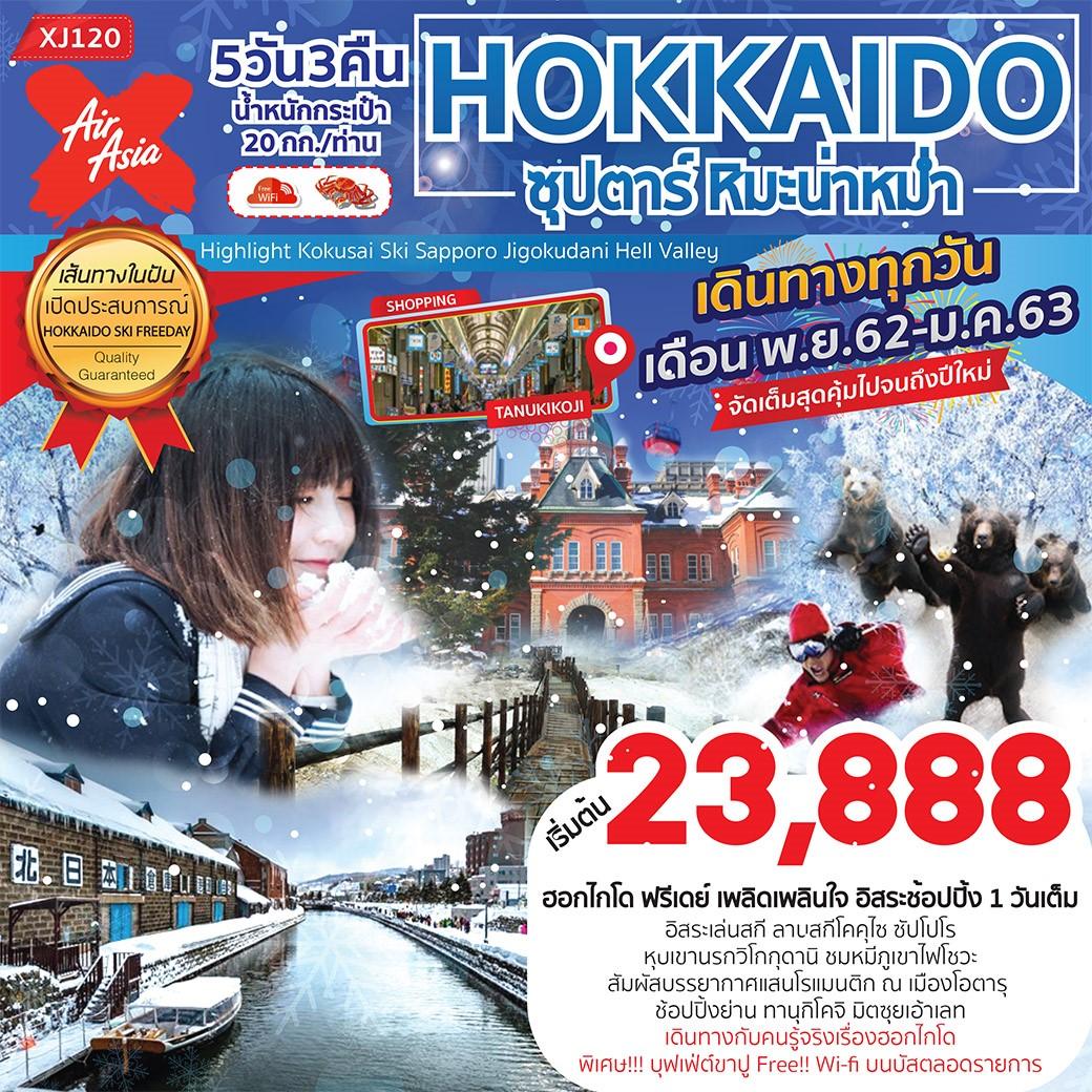 ปีใหม่ !! ทัวร์ญี่ปุ่น HOKKAIDO SKI FREEDAY หิมะน่าหม่ำ 5D3N (DEC19)(XJ120)