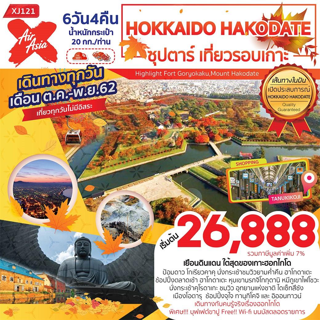 ทัวร์ญึ่ปุ่น-HOKKAIDO-HAKODATE-ซุปตาร์-เที่ยวรอบเกาะ-6D4N-(OCT-NOV19)(XJ)(XJ121)