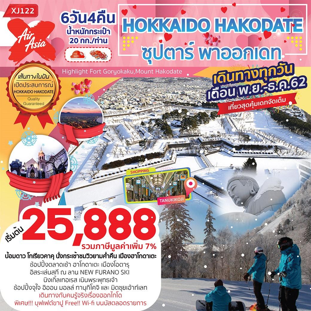 ทัวร์ญี่ปุ่น-HOKKAIDO-HAKODATE-ซุปตาร์-พาออกเดท-6D4N-(NOV-DEC19)(XJ)(XJ122)