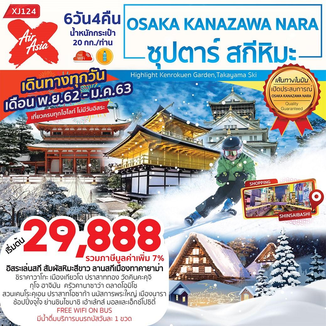 ปีใหม่-!!-ทัวร์ญี่ปุ่น-OSAKA-KANAZAWA-NARA-ซุปตาร์-สกีหิมะ-6D4N-(DEC19)(XJ124)