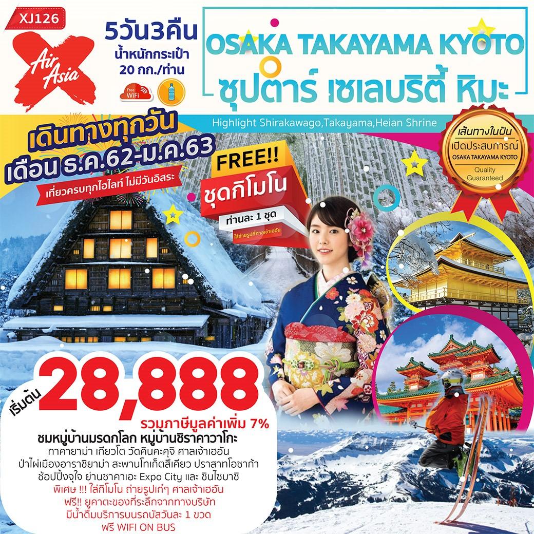 ทัวร์ญี่ปุ่น-OSAKA-TAKAYAMA-KYOTO-ซุปตาร์-เซเลบริตี้-หิมะ-5D3N-(DEC19)(XJ126)