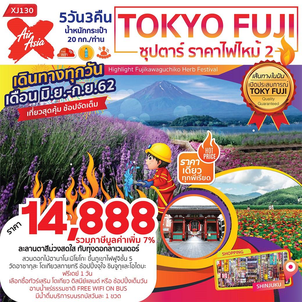 ทัวร์ญี่ปุ่น-TOKYO-FUJI-ซุปตาร์-ราคาไฟไหม้-2-5D3N-(JUN-SEP19)(XJ)(XJ130)