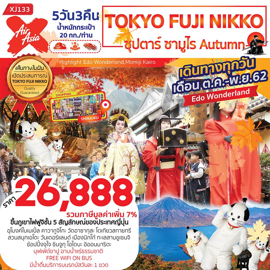 ทัวร์ญี่ปุ่น-TOKYO-FUJI-NIKKO-ซุปตาร์-ซามูไร-Autumn-5วัน3คืน-(OCT-NOV'19)(XJ133)
