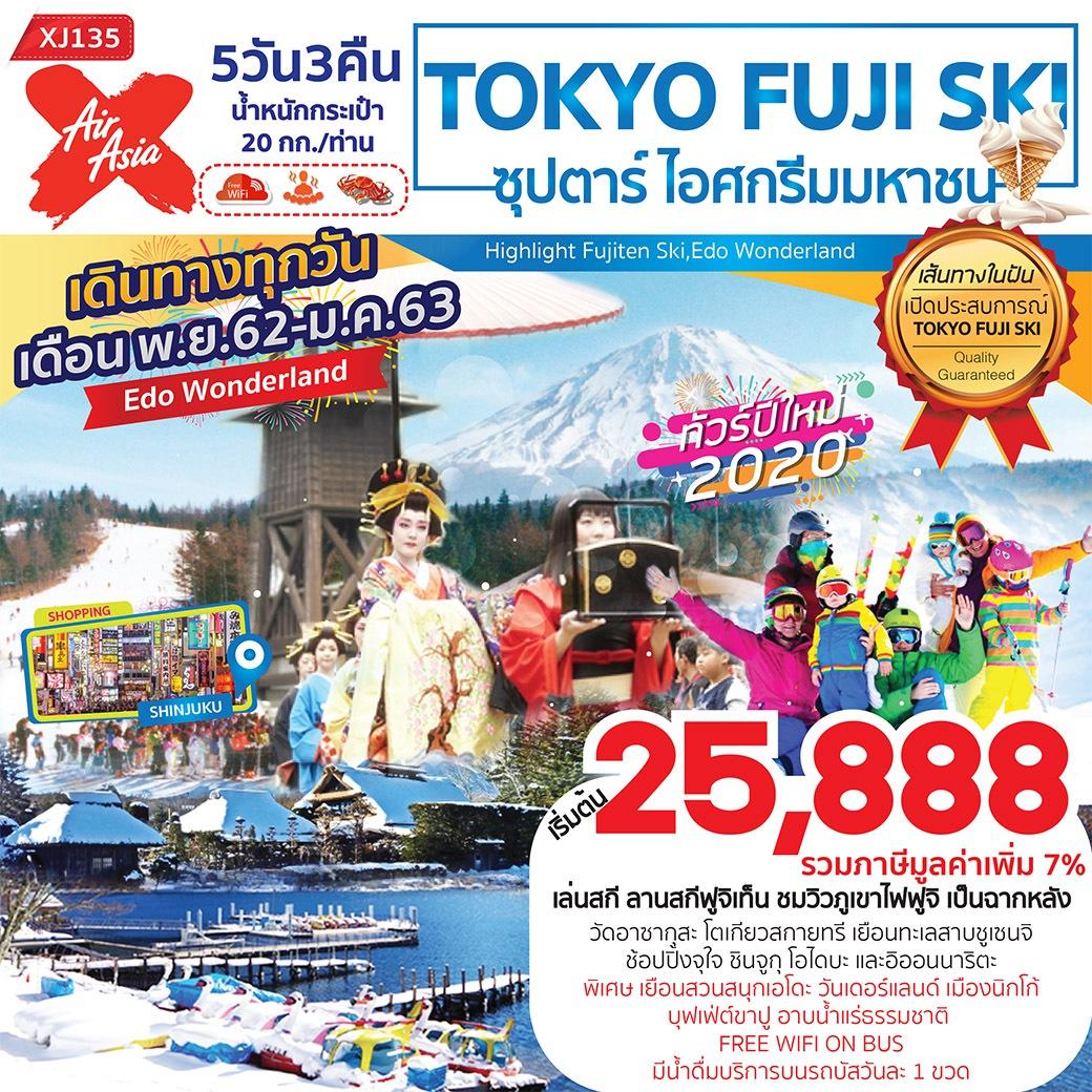 -ปีใหม่-!!ทัวร์ญี่ปุ่น-TOKYO-FUJI-SKI-ไอศกรีม-มหาชน-5D-3N-(DEC19)(XJ135)