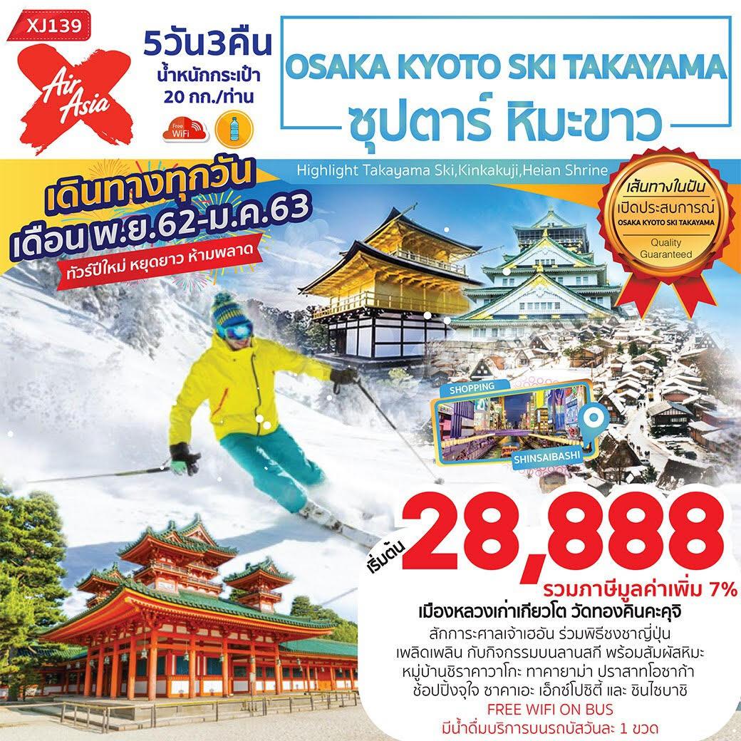 -ปี่ใหม่-!!ทัวร์ญี่ปุ่น-OSAKA-KYOTO-SKI-TAKAYAMA-หิมะขาว-5D-3N-(DEC19)(XJ139)