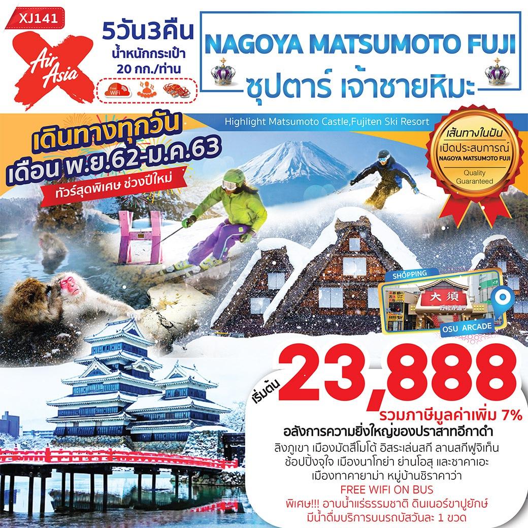 -ปีใหม่-!!-ทัวร์ญี่ปุ่น-NAGOYA-MATSUMOTO-FUJI-5-วัน3-คืน-เจ้าชายหิมะ(DEC19-JAN20)(XJ141)
