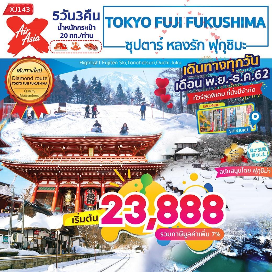 -ทัวร์ญี่ปุ่น-TOKYO-FUJI-FUKUSHIMA-ซุปตาร์หลงรักฟุกุชิมะ-5วัน-3คืน-(DEC19)(XJ143)-