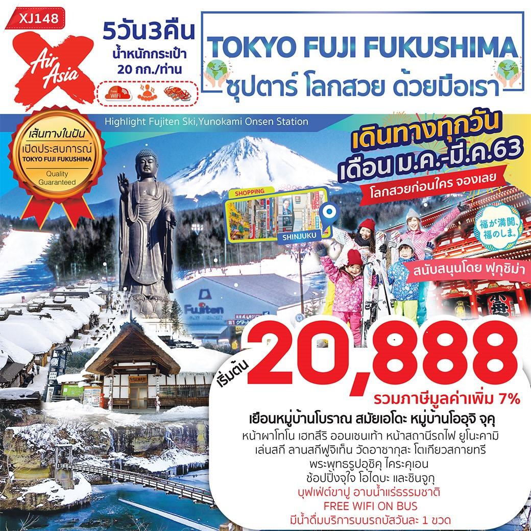 ทัวร์ญี่ปุ่น-TOKYO-FUJI-FUKUSHIMA-ซุปตาร์-โลกสวย-ด้วยมือเรา-5D3N-(MAR20)(XJ148)
