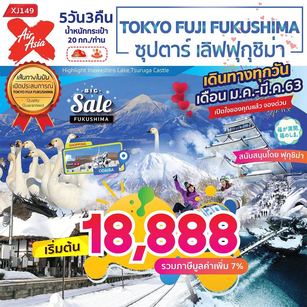 ทัวร์ญี่ปุ่น TOKYO FUJI FUKUSHIMA ซุปตาร์ เลิฟฟุกุชิม่า 5D3N (MAR20)(XJ149)