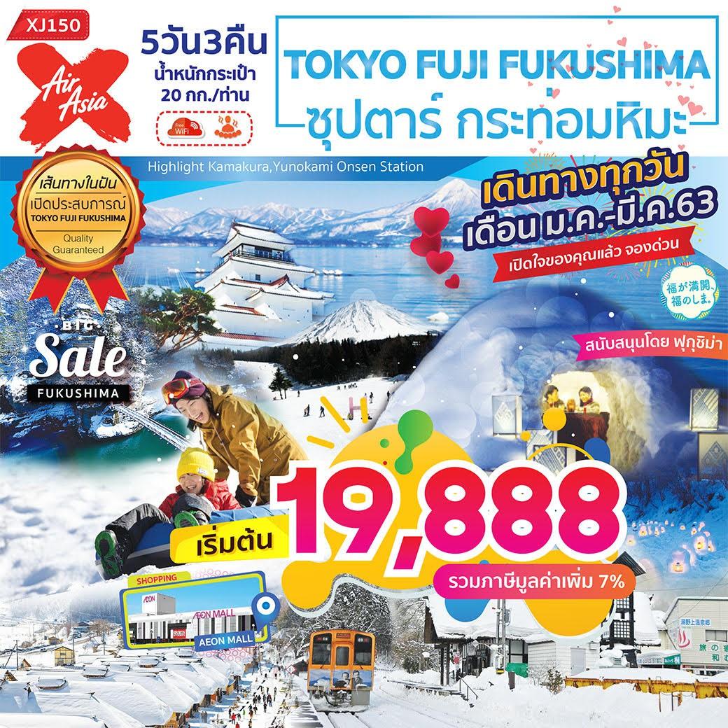 -ทัวร์ญี่ปุ่น-TOKYO-FUJI-FUKUSHIMA-ซุปตาร์-กระท่อมหิมะ-5วัน3-คืน(MAR20)(XJ150)