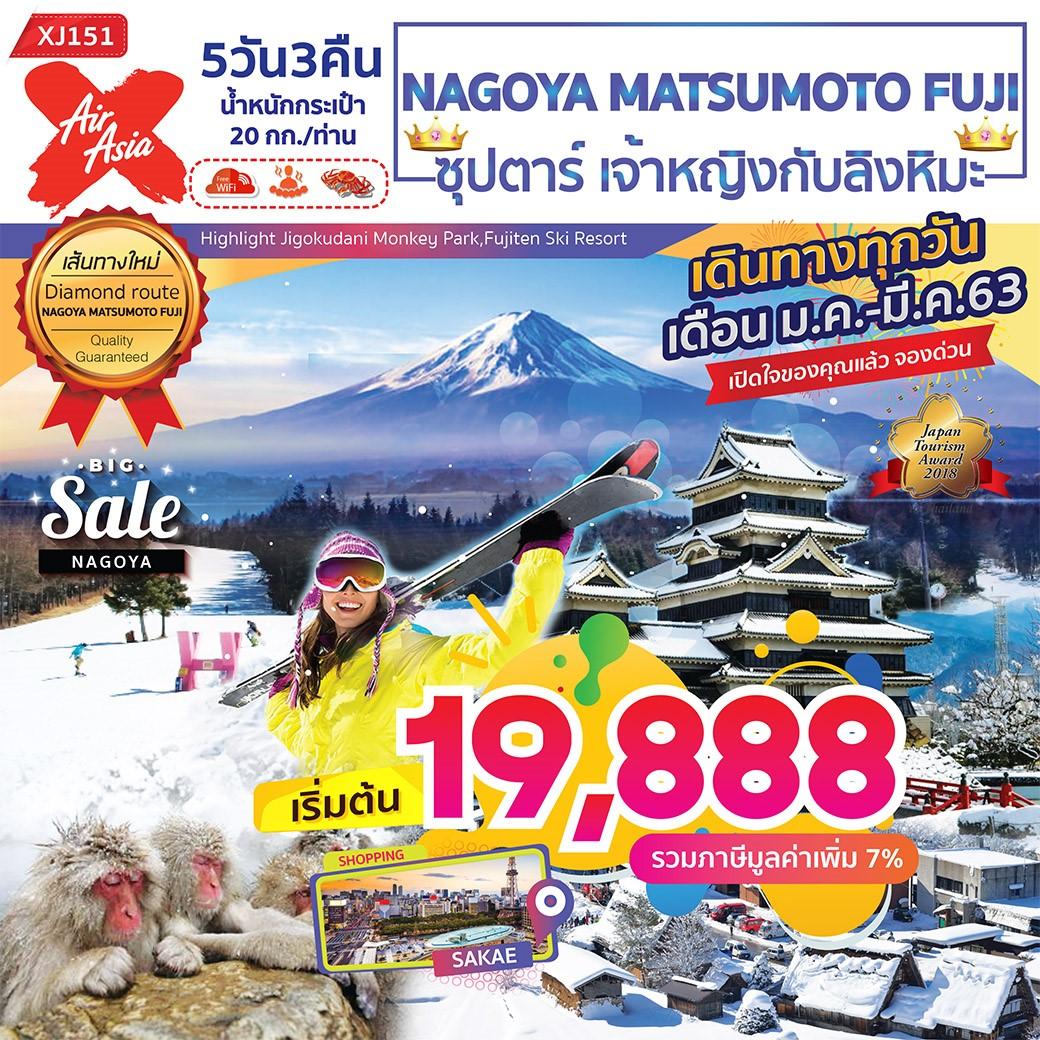 ทัวร์ญี่ปุ่น-NAGOYA-MATSUMOTO-FUJI-ซุปตาร์-เจ้าหญิงกับลิงหิมะ-5D3N-(MAR20)(XJ151)