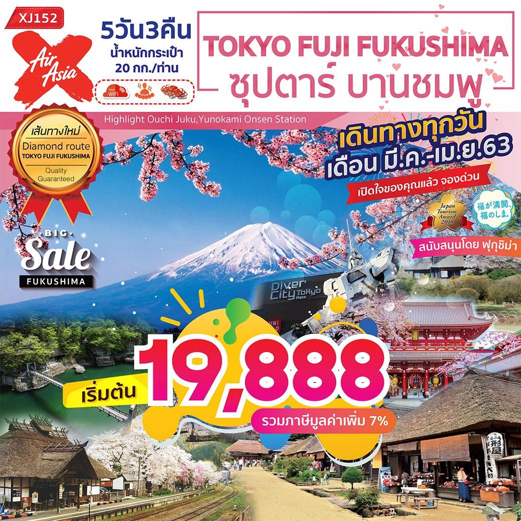 ทัวร์ญี่ปุ่น-TOKYO-FUJI-FUKUSHIMA-ซุปตาร์-บานชมพู-5D3N-(MAR-APR20)(XJ152)