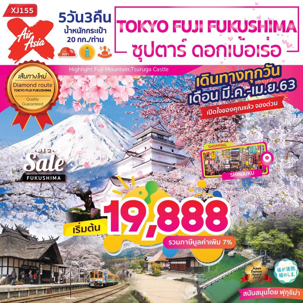 ทัวร์ญี่ปุ่น-TOKYO-FUJI-FUKUSHIMA-ซุปตาร์-ดอกเบ้อเร่อ-5วัน-3คืน-(MAR-APR20)(XJ155)
